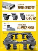 洗衣機底座托架置物架通用墊高滾筒行動萬向輪冰箱腳架架子支架 元宵鉅惠 限時免運