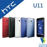 【贈自拍棒+LED隨身燈+立架】HTC U11 128G (U-3u) 5.5吋 智慧手機【葳訊數位生活館】