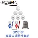 POSMA 高爾夫球搭配件套組 GBS010F