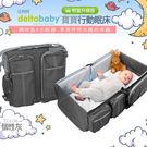 里和Riho 比利時Deltababy 寶寶行動床-個性灰 媽媽包化身外出床 媽媽包