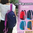 輕便背包女雙肩包戶外運動兒童出游旅行男孩子小學生補課補習書包 小山好物