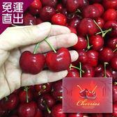 水果達人 智利鮮採冬季紅鑽石櫻桃9.5Row(1公斤/盒)【免運直出】