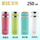 IKUK艾可 輕量內陶瓷隨行杯250ml 四色可選
