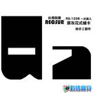 RECSUR 台灣銳攝 RS-1208 黑灰花式縫卡 一式兩入 (英連公司貨) RS-1205 升級版(第四代) 3期0利率 免運