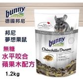 *KING*德國bunny 邦尼夢想栗鼠 無糖水平咬合蘋果木配方 1.2kg/包 42種天然植物