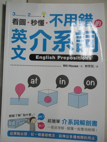 【書寶二手書T1/語言學習_B2B】看圖、秒懂、不用錯的英文介系詞:超簡單介系詞解剖書…_WIT HOUSE
