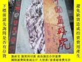 二手書博民逛書店罕見創刊號《中國畫研究》20525 中央中國畫研究院江民書法作品