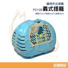 義式提籠(PC108)【寶羅寵品】