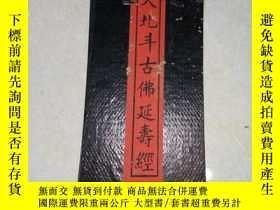 二手書博民逛書店罕見木刻本《中天北斗古佛延壽經》,,Y193535