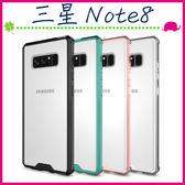 三星 Galaxy Note8 6.3吋 透明背板 全包邊保護套 鎧甲手機套 簡約保護殼 防摔手機殼 PC背殼