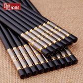 家用防滑合金筷子筷子套裝10雙20不銹鋼瓷竹