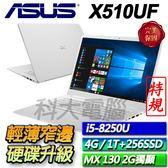 【ASUS華碩】【256G SSD+1TB雙碟改裝版】X510UF-0153G8250U 天使白  ◢ 15.6吋輕薄特規升級筆電 ◣