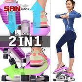 雙效2in1扭腰踏步機.搖擺活氧美腿機.有氧滑步機划步機.運動健身器材.推薦【SAN SPORTS】