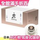 【濾掛式 濃厚深煎咖啡 20包入】AGF 煎 香醇 濃厚 耳掛式珈琲 黑咖啡 濾泡式 手沖【小福部屋】