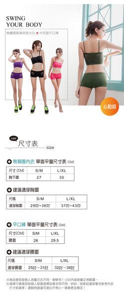 運動內衣褲組 心動!無縫透氣無鋼圈內衣平口褲組S-XL(黑) SEXYBABY 性感寶貝NA15990046