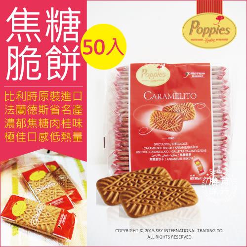【比利時 帕皮思Poppies】焦糖脆餅 Caramelito 300g/50包(蓮花餅/薄脆餅/焦糖煎餅/牛奶消化餅/咖啡/紅茶)