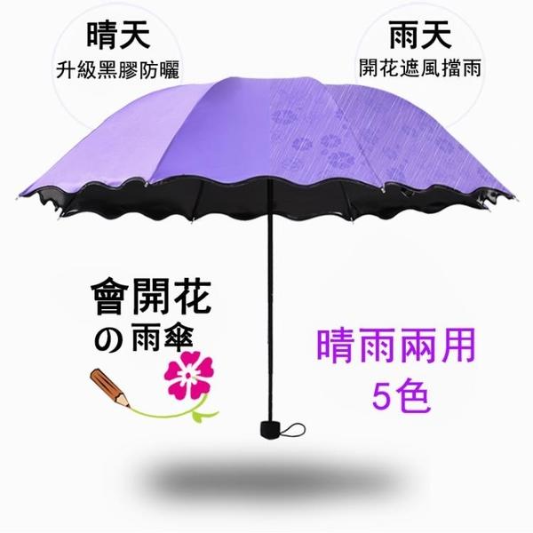 現貨 遇水開花摺疊傘折疊傘 抗UV手動傘晴雨傘太陽傘三折雨傘 變色傘【左岸男裝】