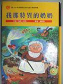 【書寶二手書T1/兒童文學_GPJ】我那特異的奶奶_瑞奇‧派克