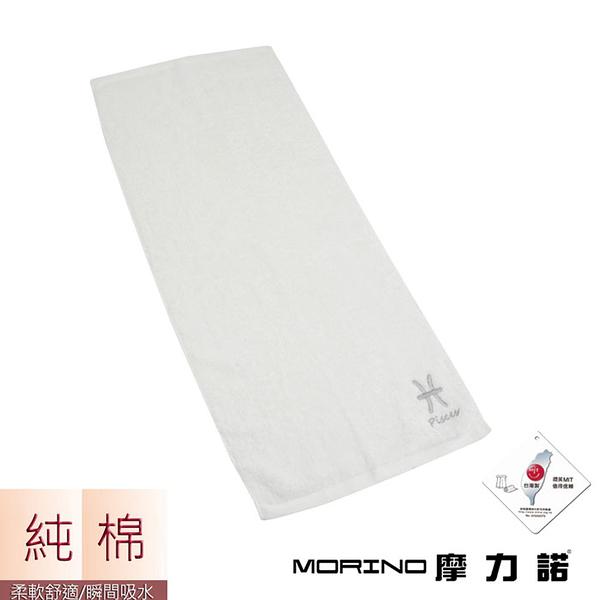 【MORINO摩力諾】個性星座毛巾-雙魚座-晶燦白