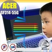® Ezstick ACER SF314-55G 防藍光螢幕貼 抗藍光 (可選鏡面或霧面)