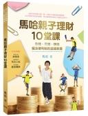 馬哈親子理財10堂課:存錢、花錢、賺錢,魔法便利貼的金錢教養【城邦讀書花園】