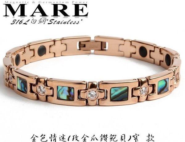 【MARE-316L白鋼】系列:金色情迷 (爪鑲鑽鮑貝) 中 款