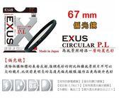 日本 Marumi 67mm EXUS CPL 偏光鏡 防靜電 防潑水 抗油漬 易清潔  C-PL【彩宣公司貨】
