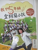 【書寶二手書T7/國中小參考書_BCY】我們五年級,全班寫小說_溫美玉