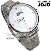 NATURALLY JOJO 神秘帶有華麗感 米蘭女錶 不銹鋼錶帶 防水手錶 銀x白 JO96925-81F