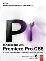 二手書博民逛書店《跟Adobe徹底研究Premiere Pro CS5(獨家新增