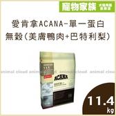 寵物家族-ACANA愛肯拿-單一蛋白低敏無穀配方(美膚鴨肉+巴特利梨)11.4kg
