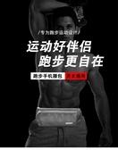 跑步運動腰包男女多功能防水隱形手機包超薄小腰帶包戶外健身裝備