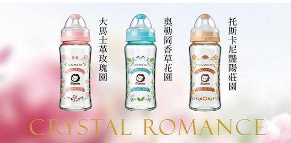 小獅王辛巴 蘿蔓晶鑽寬口玻璃大奶瓶180ml S69162  [仁仁保健藥妝]