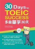 (二手書)多益單字30天