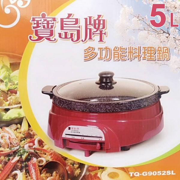 寶島牌 5L多功能不鏽鋼調理鍋 TQ-G9052SL~台灣製造