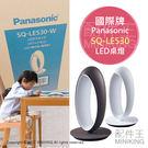 日本代購 空運 Panasonic 國際牌 SQ-LE530 LED 檯燈 夜燈 桌燈 五段調光