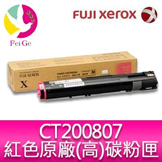 富士全錄 FujiXerox DocuPrint CT200807 原廠原裝洋紅色高容量碳粉 適用 DocuPrint C3055DX 雷射印表機