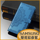 三星 M12 M11 A31 A51 A71 A70 A50 A30s A21s M32 曼陀羅花紋 磁扣皮套 插卡側翻錢包手機殼 翻蓋保護套
