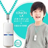 日本IONION LX 超輕量隨身空氣清淨機【杏一】
