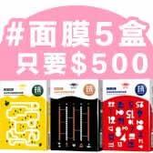 面膜大優惠#玩面膜五盒只要五百元!!