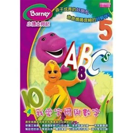 小博士邦尼 Vol.4 我愛字母與數字 DVD (音樂影片購)