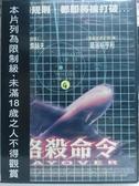 挖寶二手片-Y110-189-正版DVD-電影【格殺命令】-大衛哈索赫夫 葛瑞格亨利(直購價)