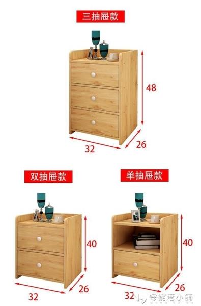 簡易床頭櫃簡約現代床櫃收納小櫃子特價儲物櫃北歐臥室小型床邊櫃ATF 探索先鋒