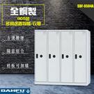 SDF-0504A 全鋼製門905色多用途鑰匙鎖置物櫃/衣櫃 辦公用品 收納櫃 書櫃 組合櫃 大富