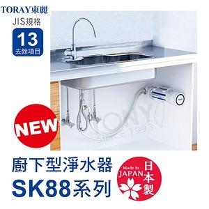 日本東麗 3.5L/分廚下型淨水器SK88-SA(含基本安裝)總代理