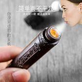 點煙器充電個性男士送男友創意防風 LQ4502『夢幻家居』