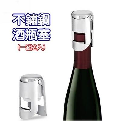 酒瓶塞 紅酒塞(一組2入)-強密封保鮮不鏽鋼香檳酒塞73pp536【時尚巴黎】