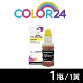 【COLOR24】for EPSON 黃色 T00V/T00V4/T00V400/70ml 相容連供墨水 /適用  L3110/L3150/L1110/L3116/L5190/L5196