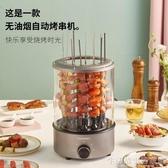 利仁電燒烤爐家用小型自動旋轉烤串機烤羊肉串神器室內無煙燒烤機YTL 生活故事