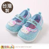 女童鞋 台灣製Hello kitty正版休閒娃娃鞋 魔法Baby